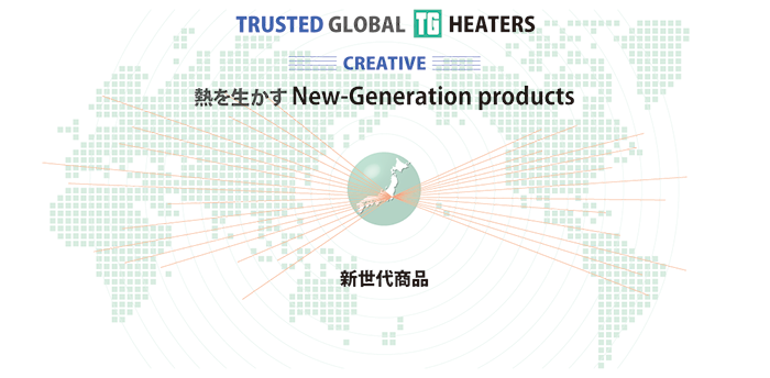 TG BRAND 熱を生かす New Genaration Products